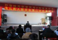 小营镇召开残疾人联合会第二次代表大会