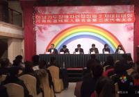 河南街道召开残疾人联合会第二次代表大会
