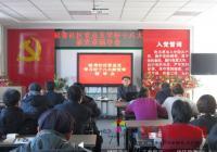 延青社区党总支召开学好十八大新党章辅导会