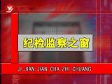 纪检监察之窗(1月27日)