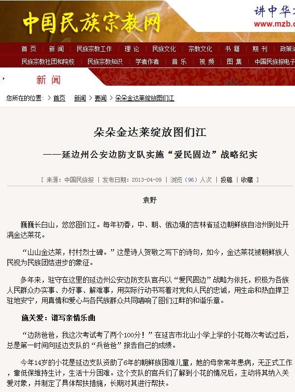 【中国民族宗教网】朵朵金达莱绽放图们江