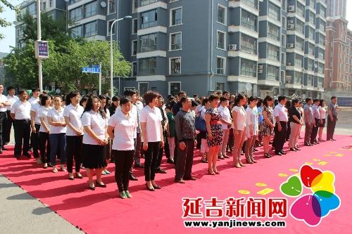 延吉市公园街道园辉社区党委正式成立