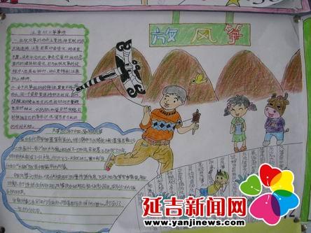 锦城小学开展风筝节手抄报展示活动