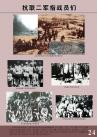 延吉人民革命斗争史展
