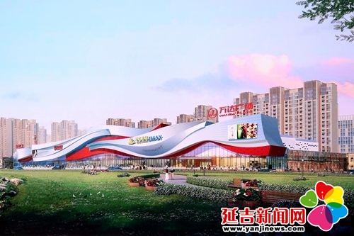 【人民网】延吉万达广场正式开工建设 - 外媒看