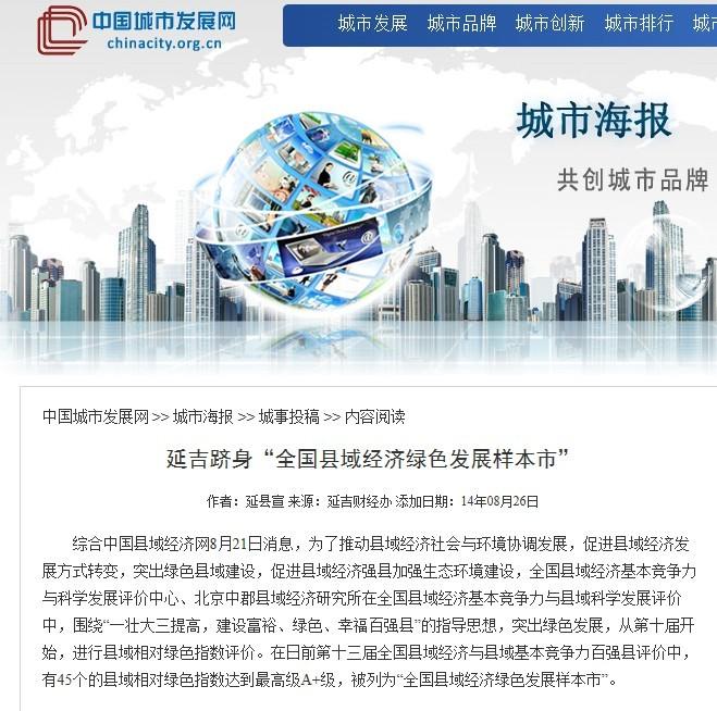 延吉跻身 全国县域经济绿色发展样本市