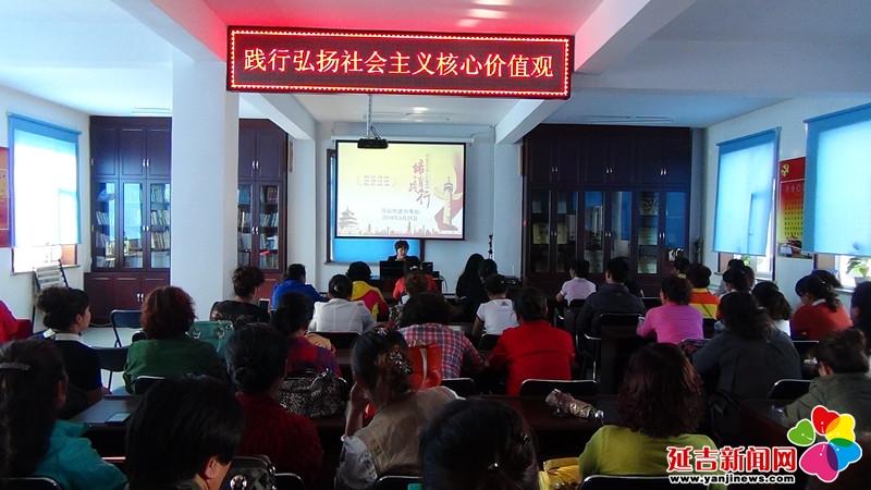 河南街道举办弘扬社会主义核心价值观教育学习