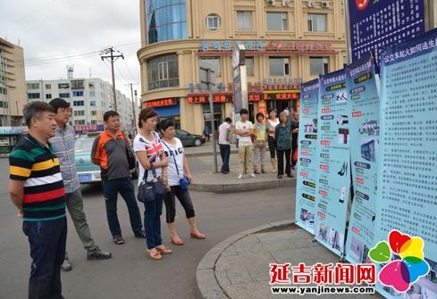 延吉公交公司制作宣传展板提醒乘车意外如何