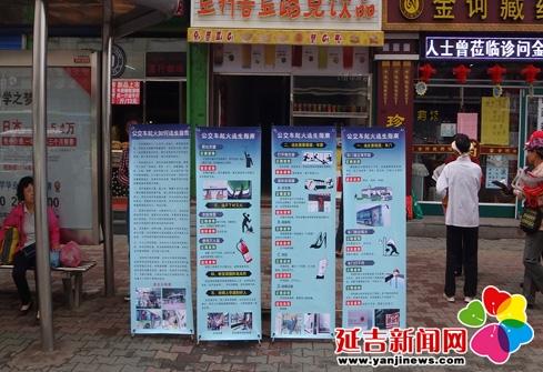 延吉公交公司制作宣传展板提醒乘车意外如何自救