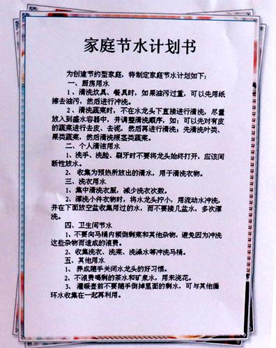 孙麟同学家庭节水计划-延河小学采取有效措施开展家校节水工作