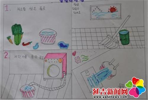 【节水在行动】中央小学造句节水小学、绘画比开展漫画让图片