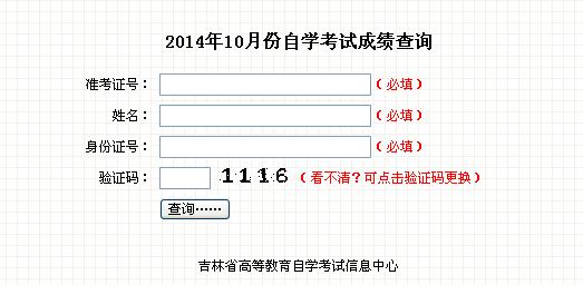 吉林省2014年10月自学考试成绩查询入口已开