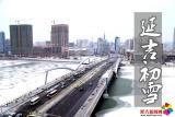 延吉·初雪
