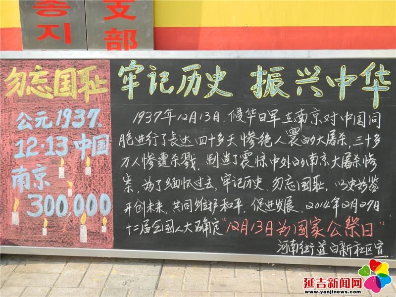 国家公祭日宣传板报 河南街道供图
