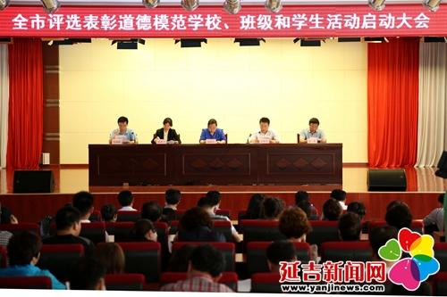 市评选表彰道德模范学校、班级、学生启动大会 市教育局供图-延吉