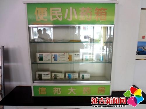 幼儿园药箱布置图片