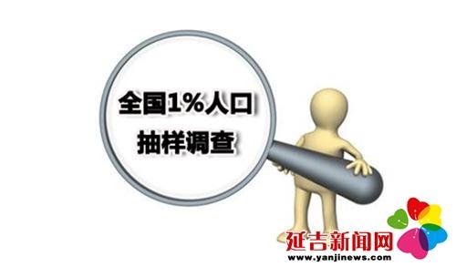 aql抽样标准表_1 人口抽样调查总结