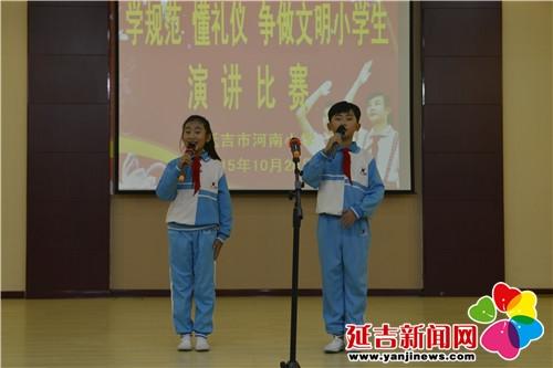 """河南小学开展""""争做文明学生""""演讲比赛"""