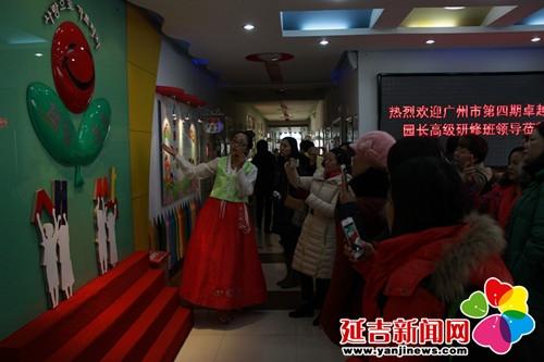 广州市幼儿园园长到延吉新苗幼儿园参观学习