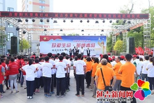 延吉市全面启动青年志愿者禁毒宣传活动