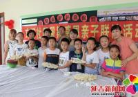 文河社区组织开展暑期亲子感恩活动