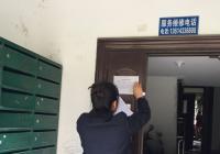 丹明社区开展清理楼道乱堆乱放联合行动