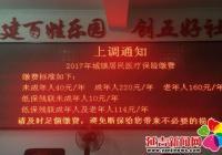 吉林省延吉市建工街道 长新社区开展城镇居民医疗保险宣传