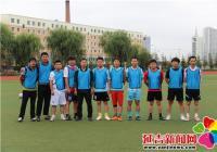 依兰镇与市国土局举行足球友谊赛