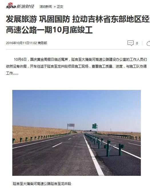 大蒲柴河至长春高速公路连接,可便捷到达白山,通化,丹东,大连及桦甸