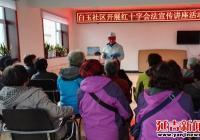 白玉社区开展红十字会法宣讲活动