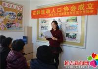 公园街道园辉社区成立 在韩流动人口协会联络办公室