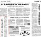 【新华每日电讯】吉林延吉:东北经济新的隆起带