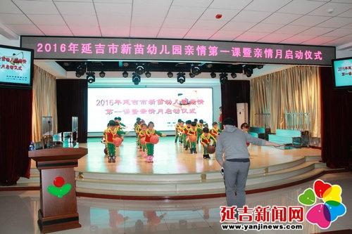 新苗幼儿园召开2016年亲情月启动仪式