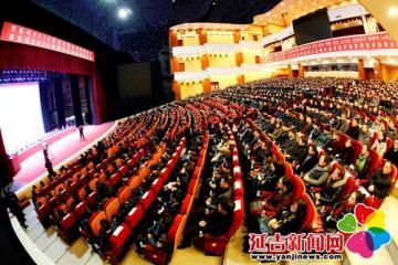 延吉市召开2016年度工作总结表彰大会
