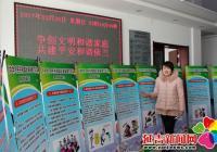 依兰镇开展《反家庭暴力法》宣传活动