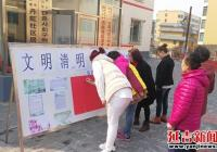 丹虹社区开展文明清明宣传活动