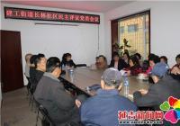 长林社区长南支部召开民主评议党员会议