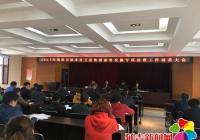 朝阳川镇召开非法卫星地面接收设施专项治理工作动员大会