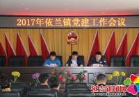依兰镇召开2017年党建工作会议