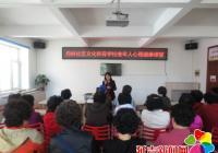 丹岭社区文化教育学校举办老年人心理健康课堂