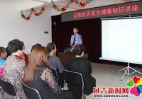 正阳社区举办安全健康知识讲座