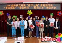 南阳社区开展传经典扬家风主题诗词朗诵大赛