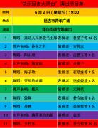 6月2日快乐延吉大舞台演出节目单