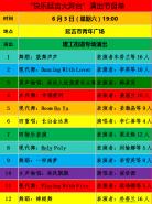 6月3日快乐延吉大舞台演出节目单