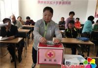 园纺社区开展红十字捐款活动
