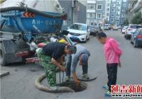 马葫芦堵塞反污水 社区协调及时清理