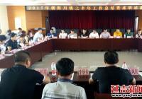 朝阳川镇召开2017年上半年工作总结暨述职述廉会议