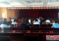 朝阳川镇召开党组织和党员基本 信息采集业务培训会