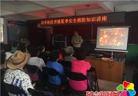 白丰社区开展夏季消防安全知识讲座