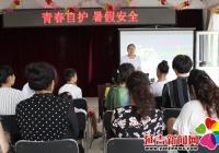 正阳社区开展自护教育 关注暑假安全